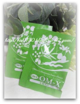 植物発酵食品「OM-X」(オーエムエックス)お試しセット