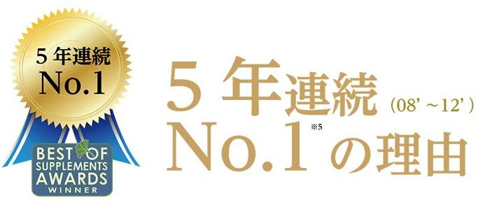 生酵素サプリメント「OM-X」5年連続乳酸菌製品ランキング1位を獲得