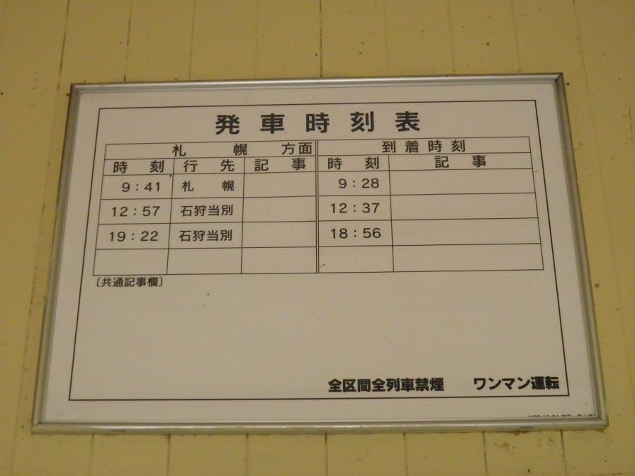 sintotukawaeki3.jpg