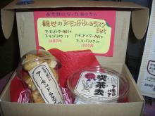 観世アーモンドバター