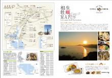 2014牡蠣マップ