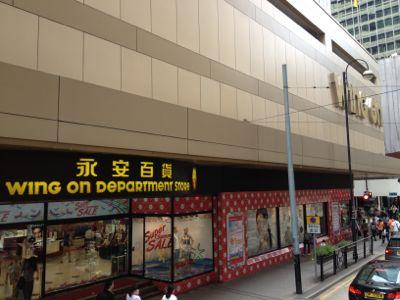 永安百貨店