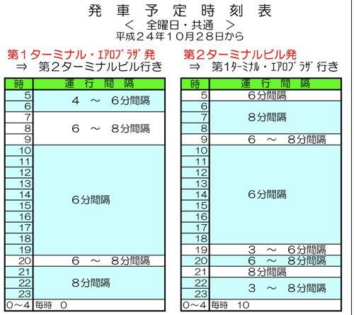 関西国際空港第2ターミナル連絡バス時刻表