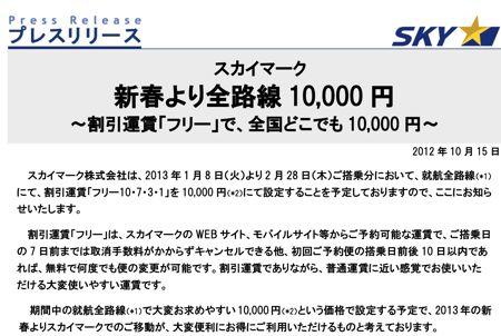 スカイマーク10,000円の報道