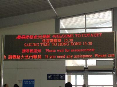 1530香港行き