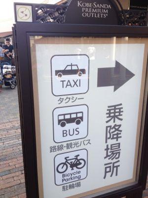 神戸三田プレミアムアウトレットバス乗り場
