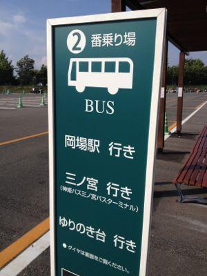 岡場駅行きと三宮駅行き