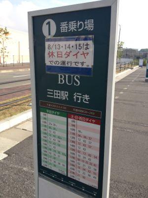 三田駅行き