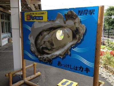牡蠣の顔ハメパネル
