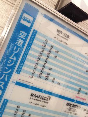 神戸三宮行き時刻表