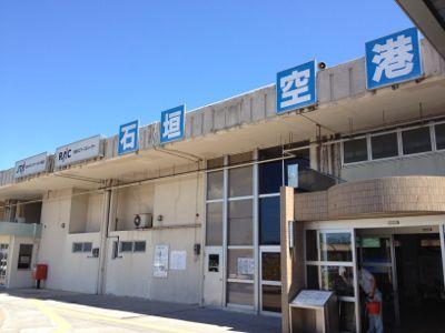 石垣空港ターミナル