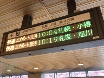 快速エアポート旭川行き