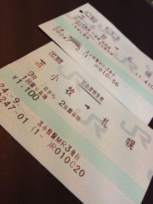 札幌行きの切符