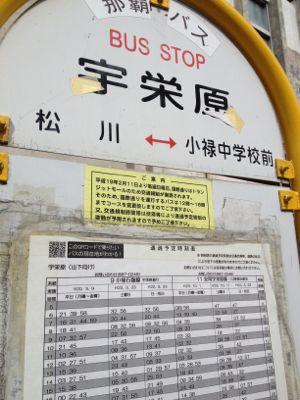 宇栄原バス停