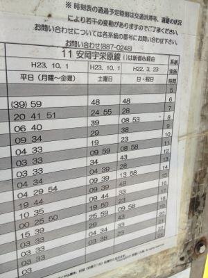 安岡宇栄原線時刻表