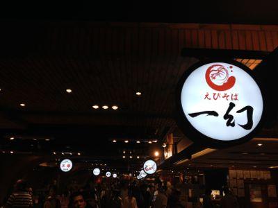 北海道ラーメン道場