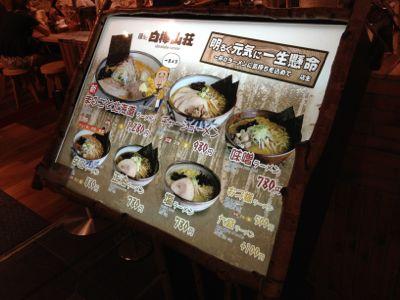 麺処白樺山荘メニュー
