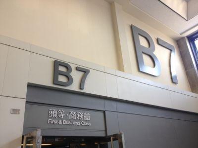B7ゲート
