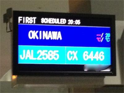 JAL2585便那覇空港行き