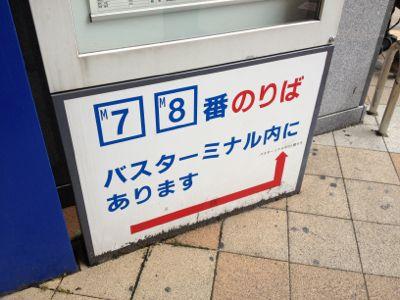 7・8番乗り場