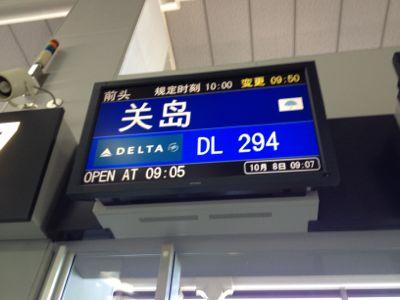 DL284便グアム行き