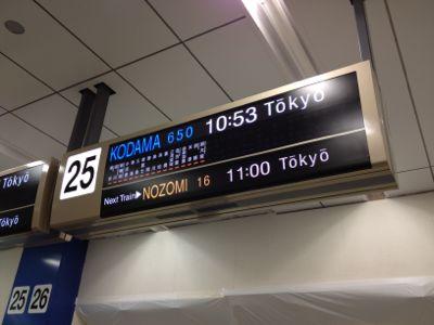 こだま650号東京駅行き