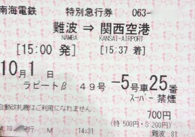 関西国際空港行き