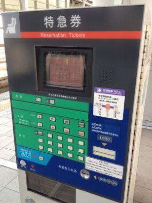 ラピート100円
