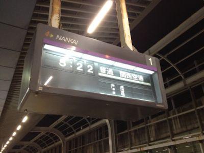 南海電車の始発