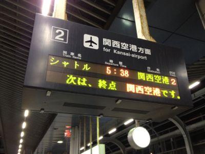 JR西日本の始発