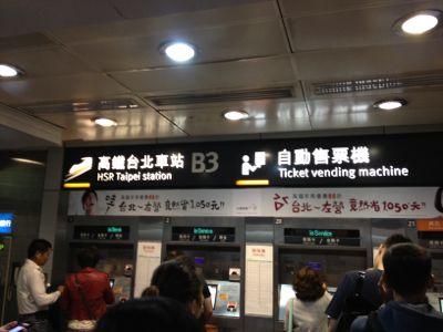 地下3階券売機