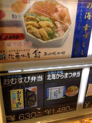 佐藤水産のお弁当