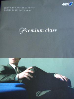 プレミアムクラス宣伝小冊子