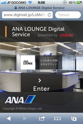 ANA LOUNGE Digital Service
