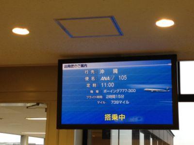 ANA105便那覇空港行き