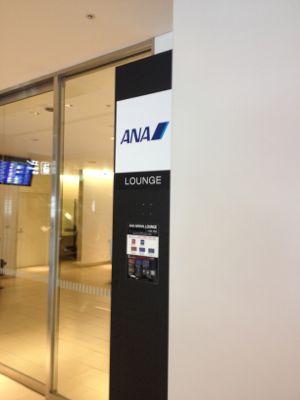 成田空港ANAラウンジ入り口
