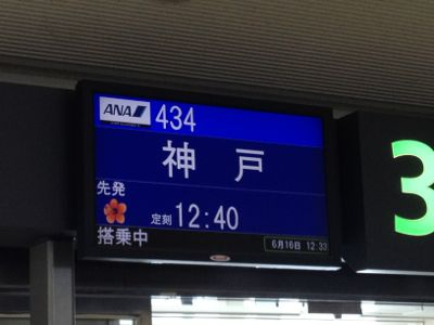 ANA434便神戸行き