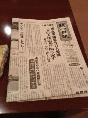 韓国の新聞