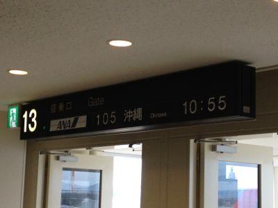 ANA105便沖縄行き