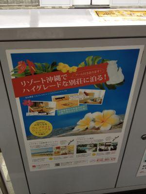 旅行者向け広告