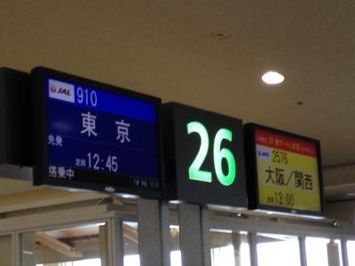 JAL910便羽田空港行き