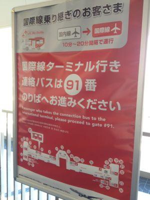国際線乗り継ぎバスの案内