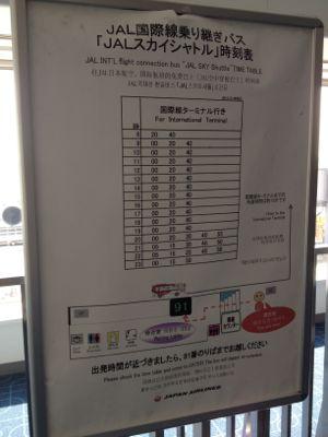 国際線乗り継ぎバスの時刻表