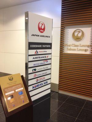 羽田空港国際線サクララウンジ入り口
