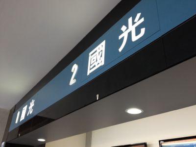 国光客運バスチケット売り場