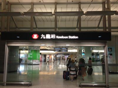 九龍駅に到着