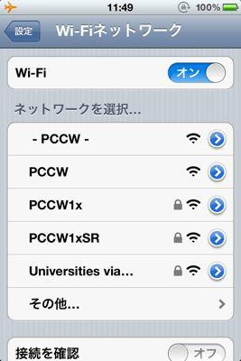 Wifiが使えるらしい