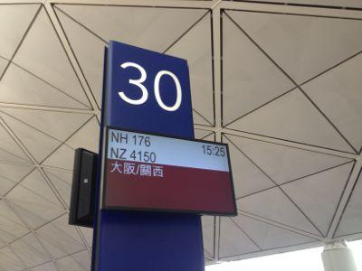 30番関西国際空港行き