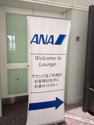 ANAのラウンジはこちら