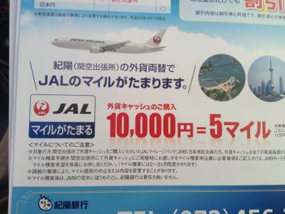 紀陽銀行の広告